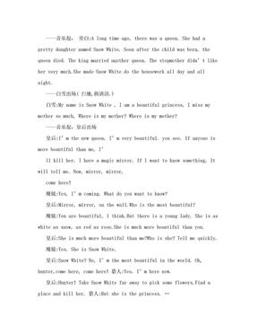 白雪公主英语话剧剧本.doc