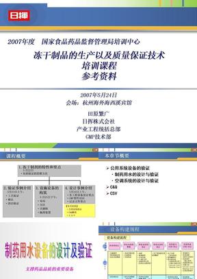 冻干制品的生产以及质量保证技术.ppt