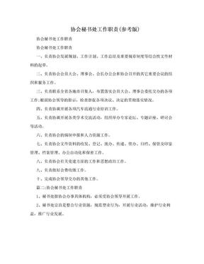 协会秘书处工作职责(参考版).doc