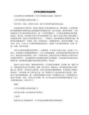大学生社团部长竞选演讲稿.docx