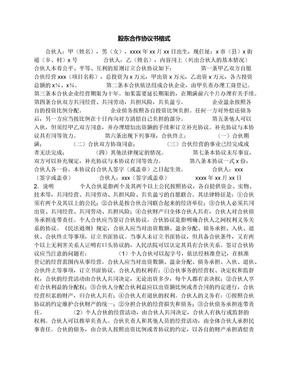 股东合作协议书格式.docx