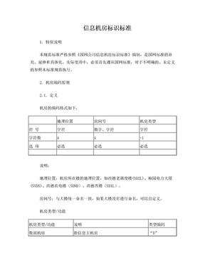 02 信息机房标识标准V2.0(执行)
