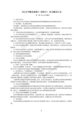 《社会学概论新修》(郑杭生)重点概念+.doc