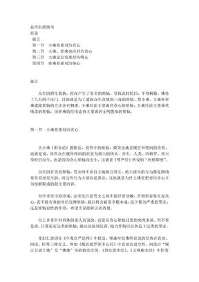 三乘戒律的对治重点(益西彭措堪布).doc