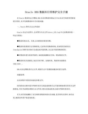 oracle数据库日常维护手册.doc