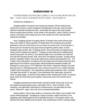 苏州景区英文导游词3篇.docx