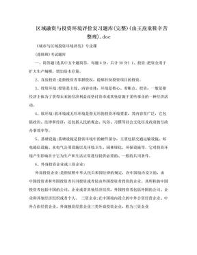 区域融资与投资环境评价复习题库(完整)(由王焘童鞋辛苦整理).doc.doc