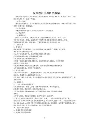 高二(1)班安全教育主题班会.doc