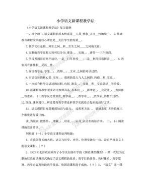 小学语文新课程教学法.doc