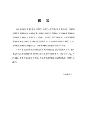 岗位知识-邮政营业员(全).doc
