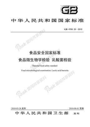 GB 478935-2010 食品安全国家标准 食品微生物学检验 乳酸菌检验.pdf