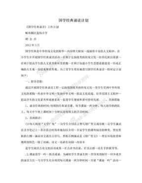 国学经典诵读计划.doc
