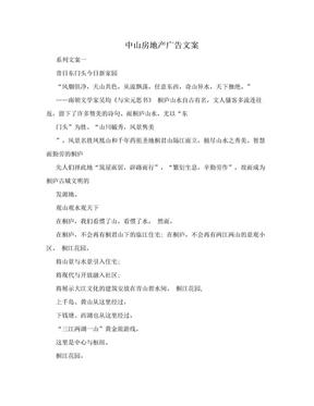 中山房地产广告文案.doc