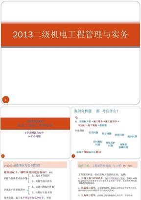 2013二建机电管理与实务重点.ppt