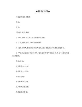 河北省劳动合同模板.doc