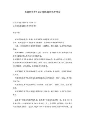 东盟国际艺术节--首届中国东盟国际艺术节策划 .doc