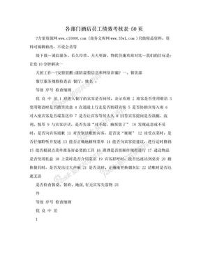 各部门酒店员工绩效考核表-50页.doc