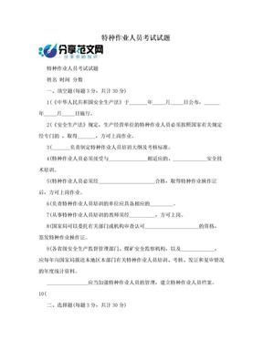 特种作业人员考试试题.doc