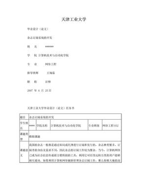 网站设计毕业论文模板.doc