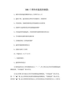 XMK-7温控器说明书.doc