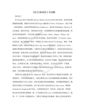 [复习]冰风谷2全攻略.doc