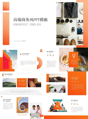 橙色简约高端商务风PPT模板.pptx