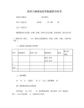 农村土地承包经营权流转合同书.doc