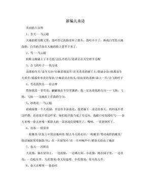 新编儿童诗.doc
