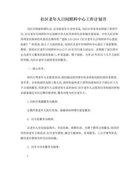 老年人日间照料中心工作计划书.doc