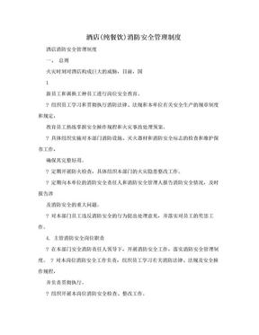 酒店(纯餐饮)消防安全管理制度.doc