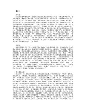 浪迹丛谈 清 梁章钜 卷02.doc