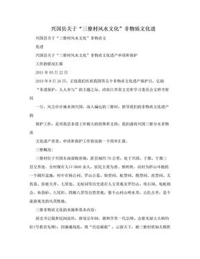 """兴国县关于""""三僚村风水文化""""非物质文化遗.doc"""