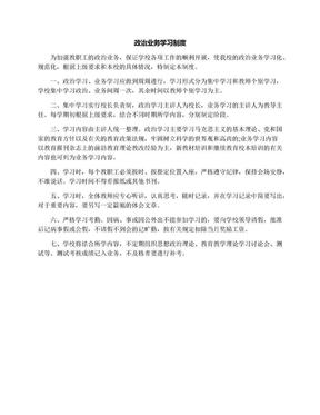 政治业务学习制度.docx