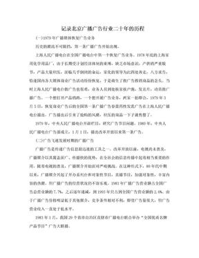 记录北京广播广告行业二十年的历程.doc