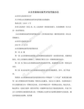 山东省新闻出版奖评选奖励办法.doc
