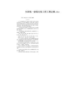 全国统一建筑安装工程工期定额.doc.doc