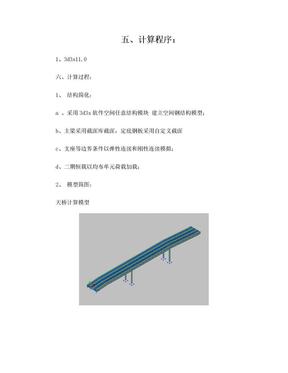 钢结构人行天桥计算书.doc