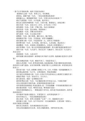 毛泽东语录(精选).doc