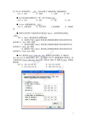 浙江省计算机等级考试三级网络技术模拟试题三.doc