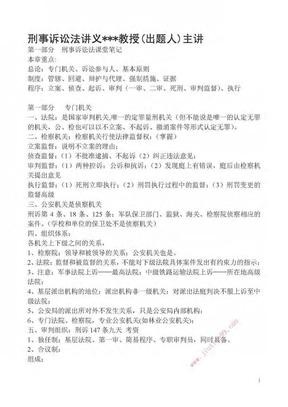 09正版出题代言人汪建成刑诉讲义.pdf