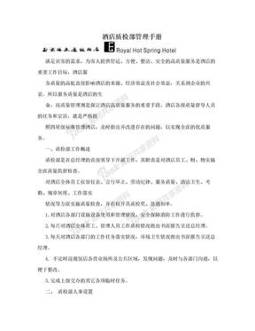 酒店质检部管理手册.doc