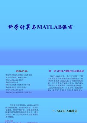 matlab课件1.ppt