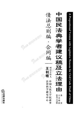 中国民法典学者建议稿立法理由(债与合同编).doc