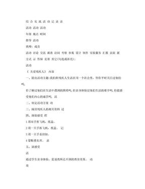 综合实践活动记录表2.doc