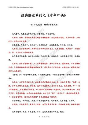 《看命口诀》解读.pdf