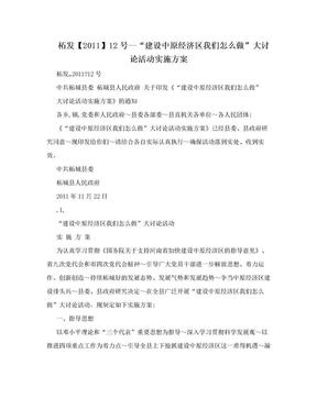 """柘发【2011】12号—""""建设中原经济区我们怎么做""""大讨论活动实施方案.doc"""