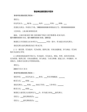事业单位授权委托书范本.docx