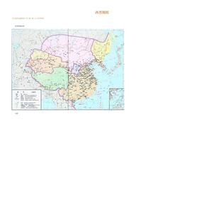 中国历史地图集 西晋图组.docx