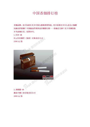 中国香烟排行榜.doc