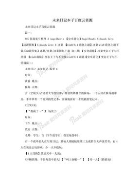 未来日记本子百度云资源.doc